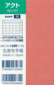 ◆◆20.アクト / 生産性出版