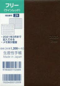 ◆◆29.フリー / 生産性出版