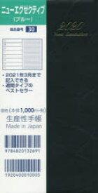 ◆◆30.ニューエグゼクティブ / 生産性出版