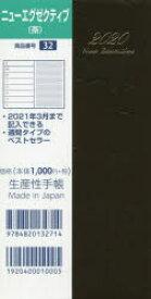 ◆◆32.ニューエグゼクティブ / 生産性出版