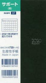 ◆◆37.サポート / 生産性出版