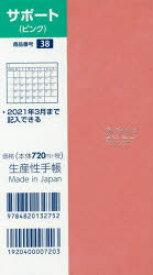 ◆◆38.サポート / 生産性出版