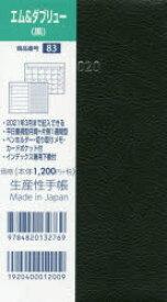 ◆◆83.M&W / 生産性出版