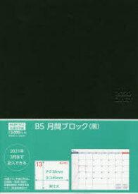 ◆◆502.B5月間ブロック / 生産性出版