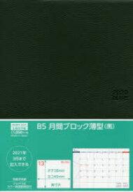 ◆◆504.B5月間ブロック薄型 / 生産性出版