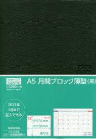 ◆◆507.A5月間ブロック薄型 / 生産性出版