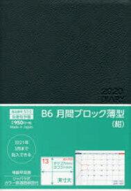 ◆◆510.B6月間ブロック薄型 / 生産性出版