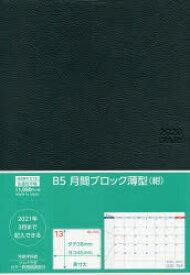 ◆◆518.B5月間ブロック薄型 / 生産性出版