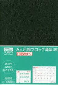 ◆◆522.A5月間ブロック薄型 日曜始まり / 生産性出版