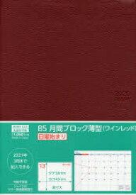 ◆◆523.B5月間ブロック薄型 日曜始まり / 生産性出版