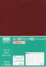 ◆◆524.A5月間ブロック薄型 日曜始まり / 生産性出版