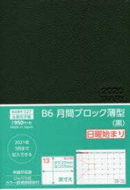 ◆◆527.B6月間ブロック薄型 日曜始まり / 生産性出版
