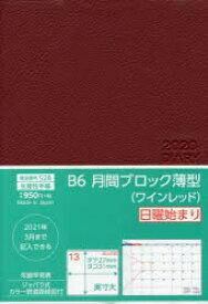 ◆◆528.B6月間ブロック薄型 日曜始まり / 生産性出版