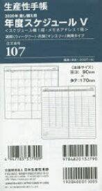 ◆◆107.差替用年度スケジュールVサイズ / 生産性出版