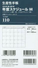 ◆◆110.差替用年度スケジュールMサイズ / 生産性出版