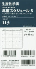 ◆◆113.差替用年度スケジュールSサイズ / 生産性出版