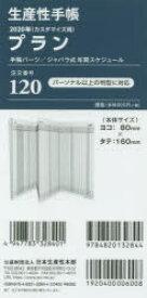 ◆◆120.プランジャバラ式年間スケジュール / 生産性出版