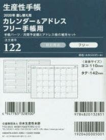 ◆◆122.カレンダー&アドレス文庫サイズ / 生産性出版