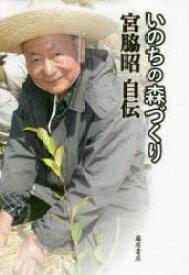 ◆◆いのちの森づくり 宮脇昭自伝 / 宮脇昭/著 / 藤原書店