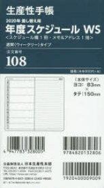 ◆◆108.差替用年度スケジュールWSサイズ / 生産性出版
