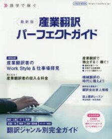 ◆◆産業翻訳パーフェクトガイド 語学で稼ぐ / イカロス出版