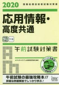 ◆◆応用情報・高度共通午前試験対策書 2020 / アイテックIT人材教育研究部/編著 / アイテック