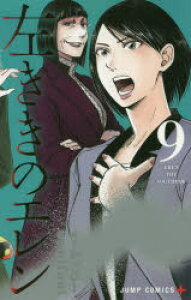 ◆◆左ききのエレン 9 / かっぴー/原作 nifuni/漫画 / 集英社