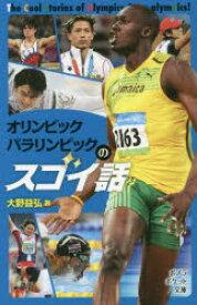 ◆◆オリンピック パラリンピックのスゴイ話 / 大野益弘/著 / ポプラ社