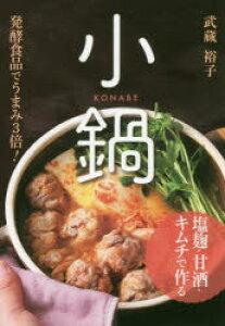 ◆◆塩麹・甘酒・キムチで作る小鍋 発酵食品でうまみ3倍! / 武蔵裕子/著 / 新星出版社