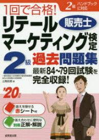 ◆◆1回で合格!リテールマーケティング〈販売士〉検定2級過去問題集 '20年版 / 上岡史郎/著 / 成美堂出版
