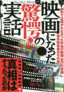 ◆◆映画になった驚愕の実話 真相はそうだったのか / 鉄人ノンフィクション編集部/編著 / 鉄人社