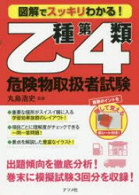 ◆◆図解でスッキリわかる!乙種第4類危険物取扱者試験 / 丸島浩史/監修 / ナツメ社