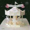 ◆◆ハンドメイドポップアップの本 世界でひとつ、飛びだすカードの作りかた / HIROKO/著 / 河出書房新社