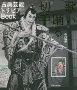 ◆◆歌い踊る切手 古典芸能トリビアBook / 中村雅之/〔著〕 / 切手の博物館