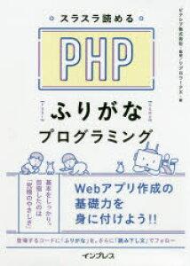 ◆◆スラスラ読めるPHPふりがなプログラミング / ピクシブ株式会社/監修 リブロワークス/著 / インプレス