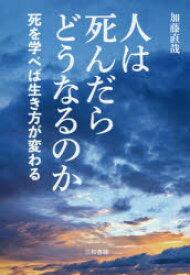 ◆◆人は死んだらどうなるのか 死を学べば生き方が変わる / 加藤直哉/著 / 三和書籍
