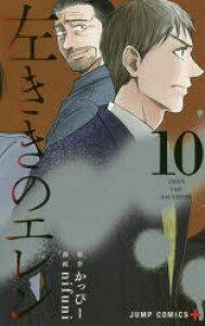 ◆◆左ききのエレン 10 / かっぴー/原作 nifuni/漫画 / 集英社