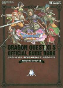 ◆◆ドラゴンクエスト11過ぎ去りし時を求めてS公式ガイドブック Nintendo Switch版 / スクウェア・エニックス