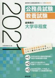 ◆◆'21 岐阜県の大学卒程度 / 公務員試験研究会 編 / 協同出版