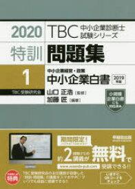 ◆◆特訓問題集 2020−1 / 山口正浩/監修 / 早稲田出版