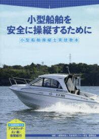 ◆◆小型船舶操縦士実技教本 小型船舶を安全に操縦するために / 日本海洋レジャー安全・振興協会/編著 / 舵社