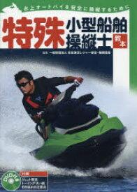 ◆◆特殊小型船舶操縦士教本 水上オートバイを安全に操縦するために / 日本海洋レジャー安全・振興協会/編著 / 舵社