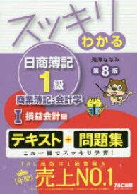 ◆◆スッキリわかる日商簿記1級商業簿記・会計学 1 / 滝澤ななみ/著 / TAC株式会社出版事業部