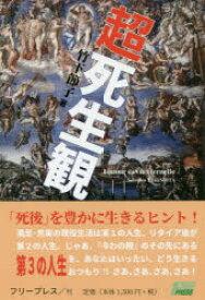 ◆◆超死生観 スターティング・ノート作りの勧め もう一つの「終活」 / 竹下節子/著 / フリープレス