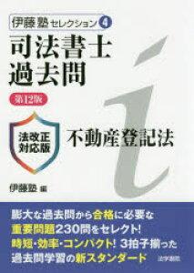 ◆◆司法書士過去問不動産登記法 / 伊藤塾/編 / 法学書院