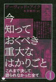 ◆◆今知っておくべき重大なはかりごと 1 / デーヴィッド・アイク/著 本多繁邦/訳 / ヒカルランド