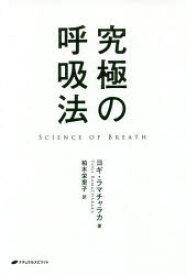 ◆◆究極の呼吸法 / ヨギ・ラマチャラカ/著 柏木栄里子/訳 / ナチュラルスピリット