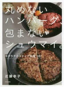 ◆◆丸めないハンバーグ、包まないシュウマイ。 ラクラク2ステップ料理107 / 近藤幸子/著 / 文化学園文化出版局
