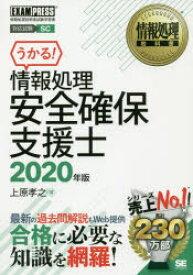 ◆◆情報処理安全確保支援士 対応試験SC 2020年版 / 上原孝之/著 / 翔泳社