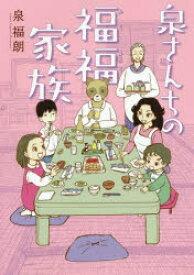 ◆◆泉さんちの福福家族 / 泉 福朗 著 / スクウェア・エニックス